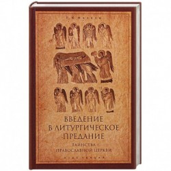 Введение в Литургическое Предание. Таинства Православной Церкви. Курс лекций