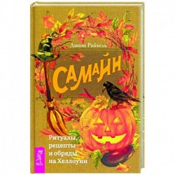 Самайн: ритуалы, рецепты и обряды на Хеллоуин