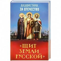 Акафистник за Отечество.Щит земли Русской