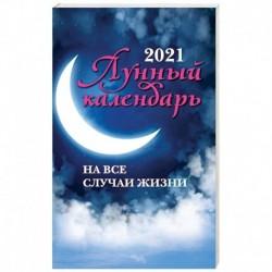 Лунный календарь на все случаи жизни. 2021 год