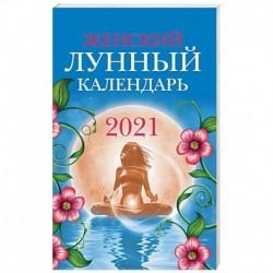 Женский лунный календарь: 2021