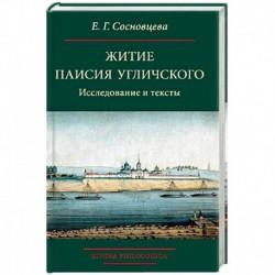Житие Паисия Угличского: Исследование и тексты