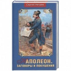Наполеон.Заговоры и покушения