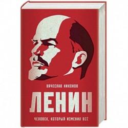 Ленин. Человек, который изменил все