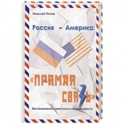 Россия – Америка. «Прямая связь». Воспоминания американиста и советолога