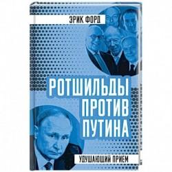 Ротшильды против Путина. Удушающий прием