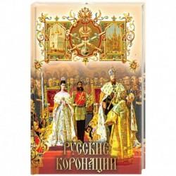 Русские коронации