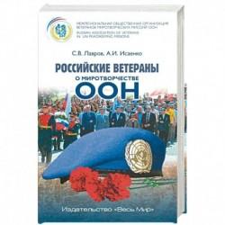 Российские ветераны о миротворчестве ООН