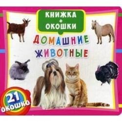 Книжка + окошки. Домашние животные. 21 окошко.
