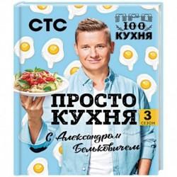 ПроСТО кухня с Александром Бельковичем. Третий сезон