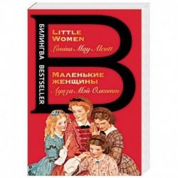 Маленькие женщины. Little Women
