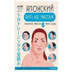 Японский anti-age массаж: идеальное лицо за 5 минут в день