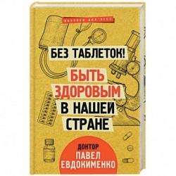 Без таблеток! Быть здоровым в нашей стране