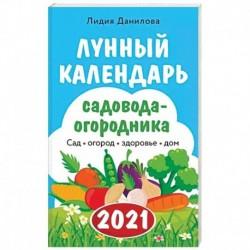 Лунный календарь садовода-огородника 2021. Сад, огород, здоровье, дом