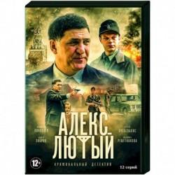 Алекс Лютый. (12 серий). DVD