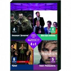 Операция 'Дезертир'. (4 серии). Шоу про любовь. (4 серии). Чума! (6 серий). Текст. Реальность. (5 серий). DVD