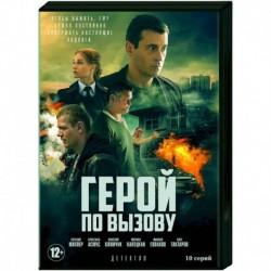 Герой по вызову. (10 серий). DVD