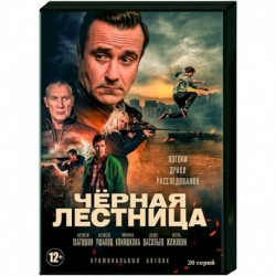 Чёрная лестница. (20 серий). DVD
