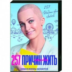 257 причин, чтобы жить. (13 серий). DVD