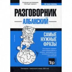Албанский разговорник и тематический словарь. 3000 слов
