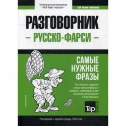 Русско-фарси разговорник и краткий словарь 1500 слов