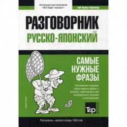 Русско-японский разговорник и краткий словарь 1500 слов