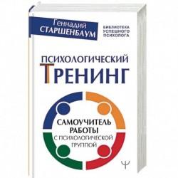Психологический тренинг. Самоучитель работы с психологической группой