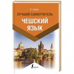 Чешский язык. Лучший самоучитель