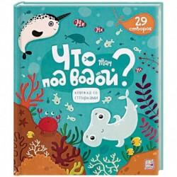 Что там под водой? Книжка со створками