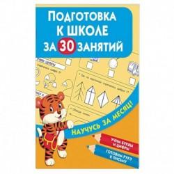 Подготовка к школе за 30 занятий