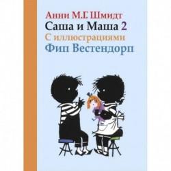 Саша и Маша 2.Рассказы для детей (с иллюстр.)