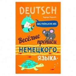 Веселые прописи немецкого языка
