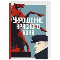 Укрощение красного коня + Вдруг охотник выбегает(комплект из 2 книг)