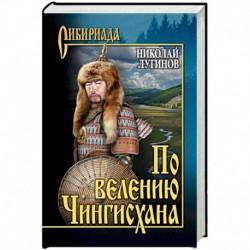 По велению Чингисхана. Роман в 3 книгах. Том 1. Книги 1 и 2