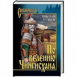 По велению Чингисхана. Роман в 3 книгах. Том 2. Книга 3