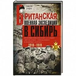 Британская военная экспедиция в Сибирь. Воспоминания командира батальона «Несгибаемых»
