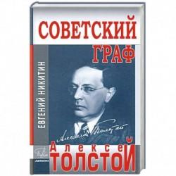 Советский граф-Алексей Толстой