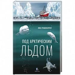 Под арктическим льдом