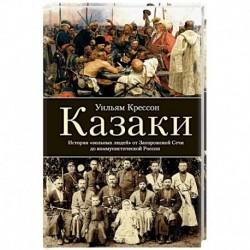 Казаки. История 'вольных людей' от Запорожской Сечи до коммунистической России