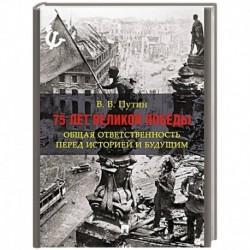 75 лет Великой Победы. Общая ответственность перед историей и будущим