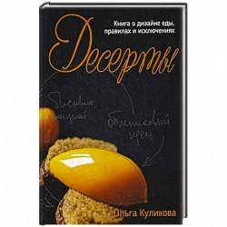Десерты. Книга о дизайне еды, правилах и исключениях.