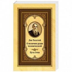 Лев Толстой о величии души человеческой. 2-е изд. Путь Огня (ОБЛ.)