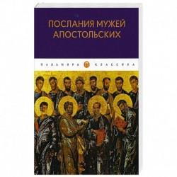 Послания мужей апостольских: сборник