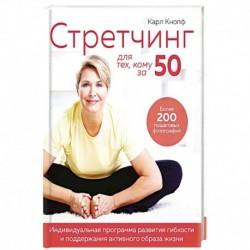 Стретчинг для тех,кому за 50.Индивиуальная программа развития гибкости и поддержание активного образа жизни
