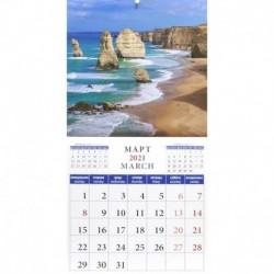 Календарь на 2021 год 'Морские просторы'