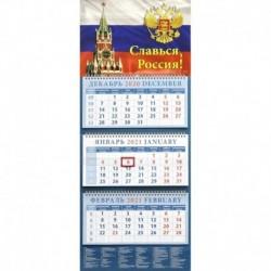 Календарь квартальный на 2021 год 'Славься, Россия!' (14124)