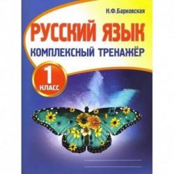 Русский язык.1 класс