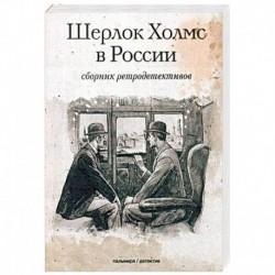 Шерлок Холмс в России: сборник ретродективов