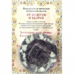 Ароматизированный сувенир 'От недугов и хвори', мыло.