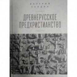 Древнерусское предхристианство